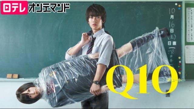 【ヒューマン 映画】Q10