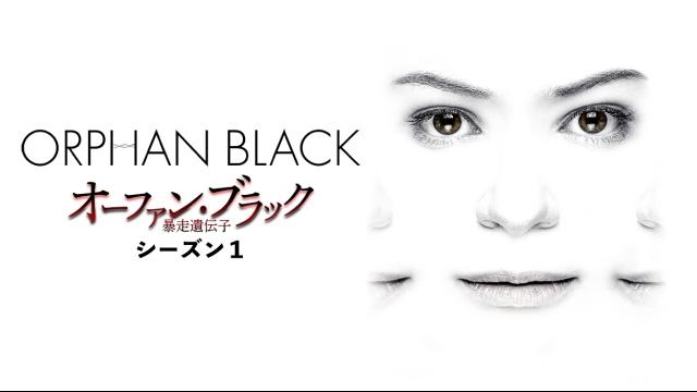 【SF映画 おすすめ】オーファン・ブラック~暴走遺伝子
