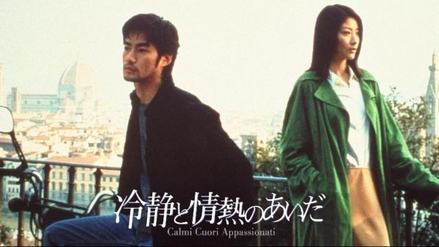 【ロマンチック 映画】冷静と情熱のあいだ