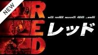 【アクション映画 おすすめ】RED/レッド