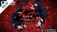 【映画 邦画 おすすめ】映画「劇場版 SPEC~結(クローズ)~ 爻(コウ)ノ篇」