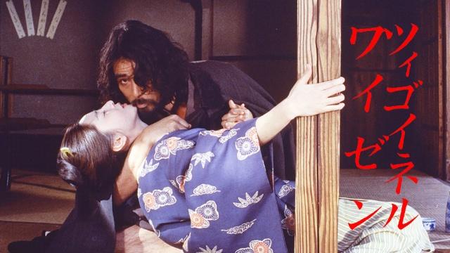 【セクシー 映画】ツィゴイネルワイゼン