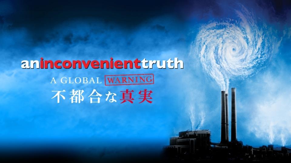 不都合な真実の動画 - 不都合な真実2 放置された地球