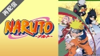 【ユーチューブアニメナルト】NARUTO‐ナルト‐