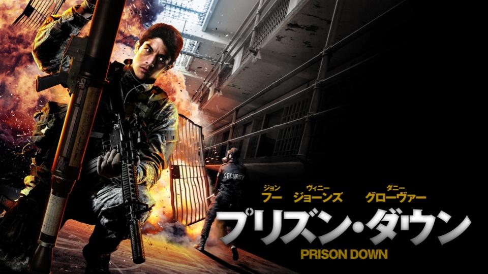 プリズン・ダウン 動画