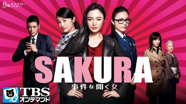 【ヒューマン 映画】SAKURA~事件を聞く女~