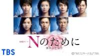 【nのために 動画 5】Nのために