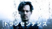 【SF映画 おすすめ】トランセンデンス