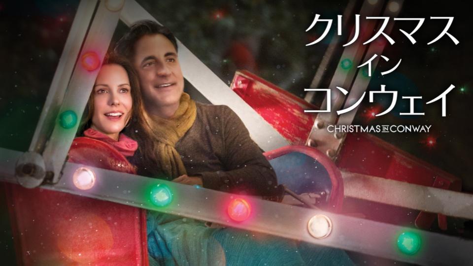 クリスマス・イン・コンウェイ 動画