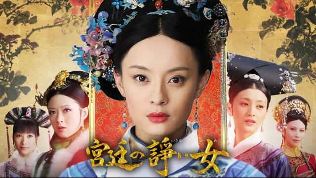 【中国 映画 おすすめ】宮廷の諍い女