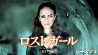 【アクション映画 おすすめ】ロスト・ガール シーズン2