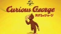 【アニメ 映画 おすすめ】おさるのジョージ/Curious George