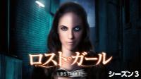 【アクション映画 おすすめ】ロスト・ガール シーズン3