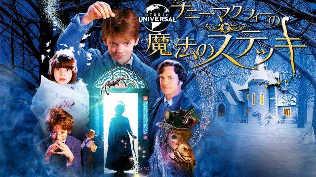 【おすすめ 洋画】ナニー・マクフィーの魔法のステッキ