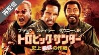 【無料映画 動画】トロピック・サンダー/史上最低の作戦
