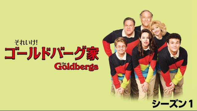 【アクション映画 おすすめ】それいけ!ゴールドバーグ家 シーズン1