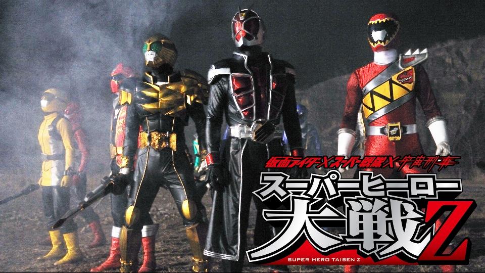 仮面ライダー×スーパー戦隊×宇宙刑事 スーパーヒの動画 - 仮面ライダー×スーパー戦隊 超スーパーヒーロー大戦