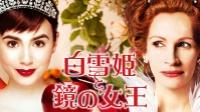 【洋画 おすすめ 女王】白雪姫と鏡の女王