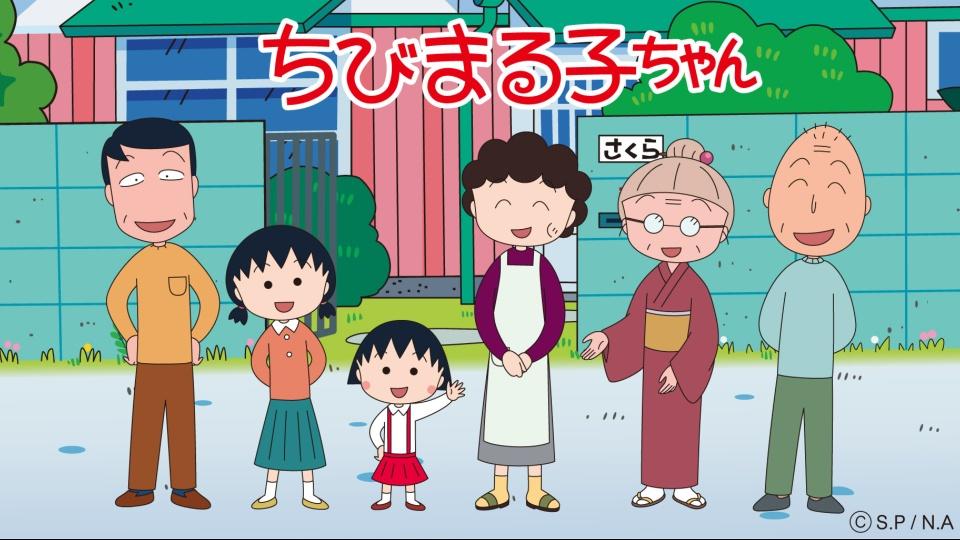 「ちびまる子ちゃん タイトルロゴ」の画像検索結果