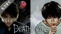 【アニメ 実写】DEATH NOTE デスノート