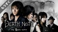 【アニメ 実写】DEATH NOTE デスノート the Last name