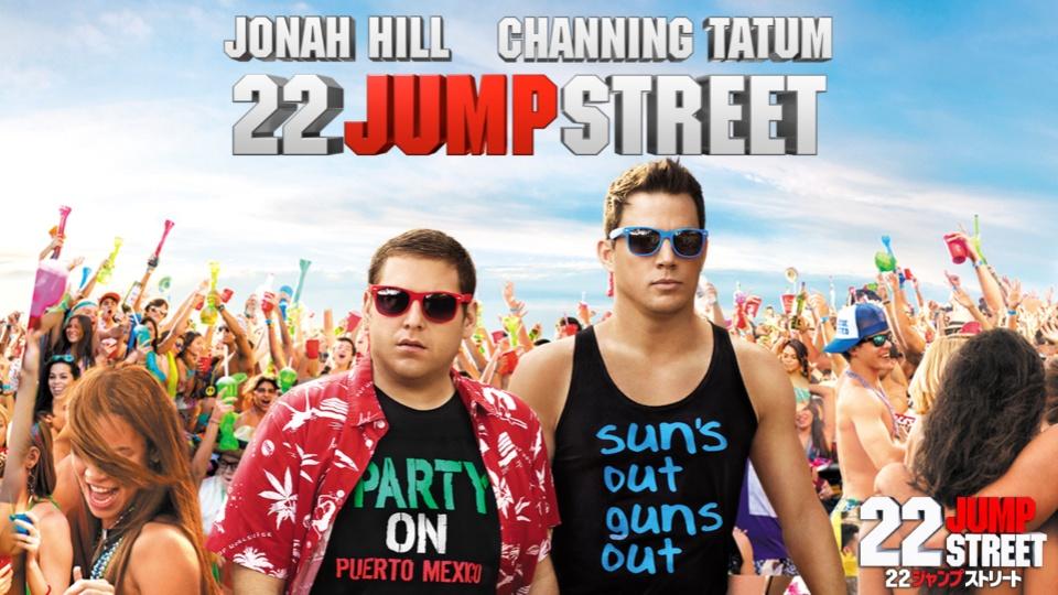 22 ジャンプストリート 動画