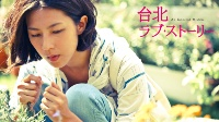 【セクシー 映画】台北ラブストーリー~美しき過ち