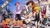 【TVアニメ】七つの大罪