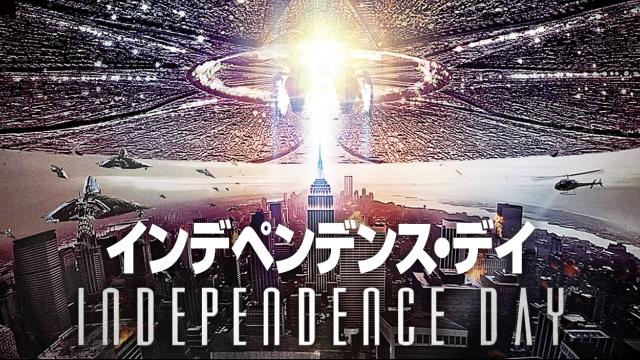 【SF映画 おすすめ】インデペンデンス・デイ 製作20周年記念ニュー・リマスター版