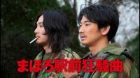 【コメディ 映画】まほろ駅前狂騒曲