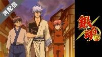 【TVアニメ】銀魂 (2年目)