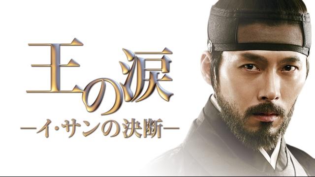 【アクション映画 おすすめ】王の涙 -イ・サンの決断-