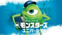 【アニメ 映画 おすすめ】モンスターズ・ユニバーシティ