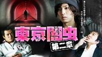 【YouTube 無料映画 邦画】東京闇虫2