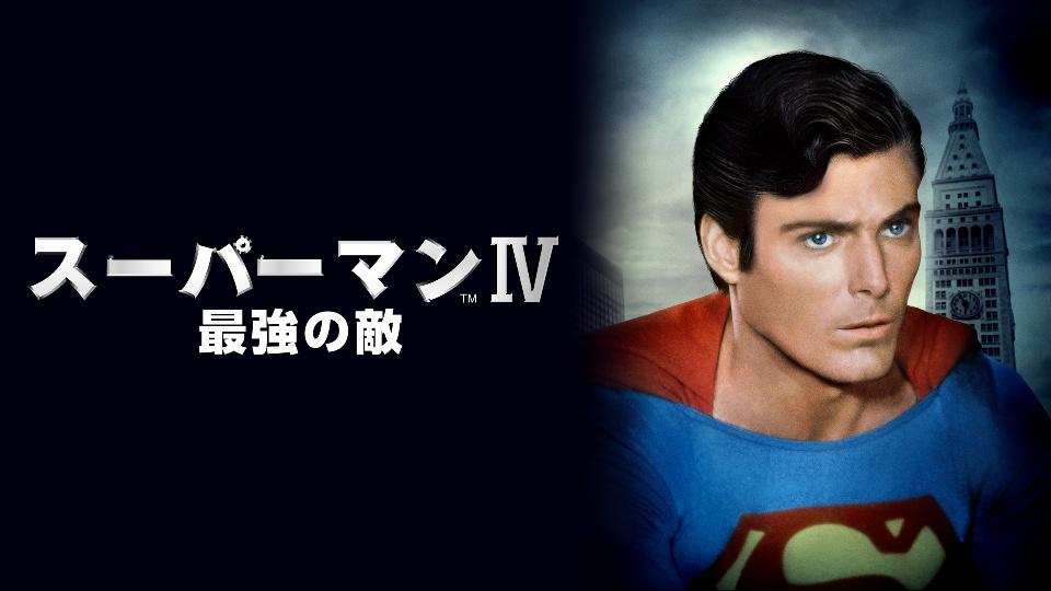 スーパーマンIV 最強の敵の動画 - スーパーマンII 冒険篇