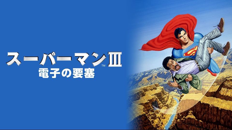 スーパーマンIII 電子の要塞の動画 - スーパーマンII 冒険篇