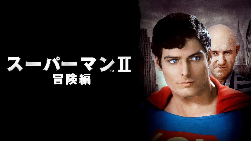 スーパーマンII 冒険篇 動画