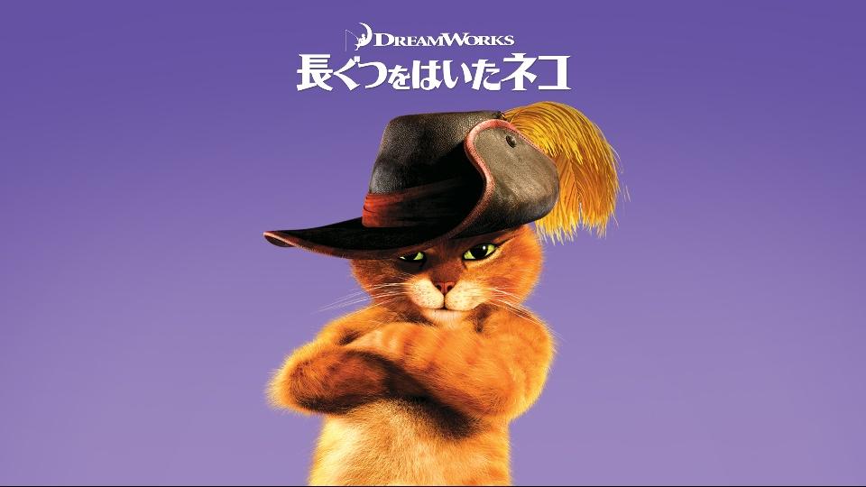【映画】長ぐつをはいたネコのレビュー・予告・あらすじ