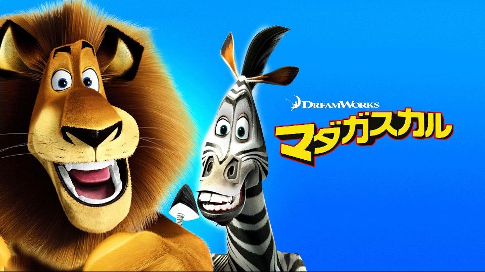 【映画】マダガスカルのレビュー・予告・あらすじ