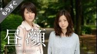 【セクシー 映画】昼顔~平日午後3時の恋人たち~