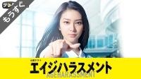 【映画 無料 セクシー】エイジハラスメント