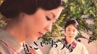 【ヒューマン 映画】小さいおうち