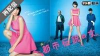 【コメディ 映画】都市伝説の女 Part2