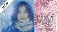 【アニメ 実写】リトル・フォレスト 冬・春