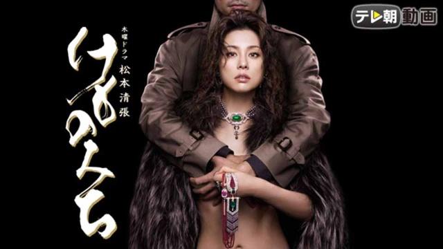 【セクシー 映画】松本清張 けものみち