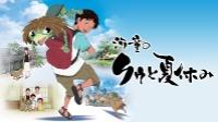 【ユーチューブアニメ映画】河童のクゥと夏休み