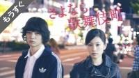 【ヒューマン 映画】さよなら歌舞伎町