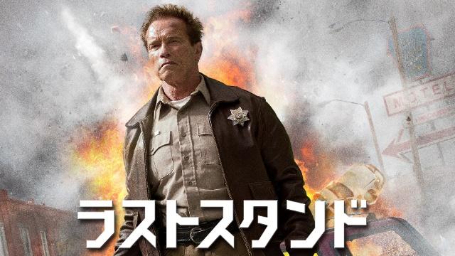 【アクション映画 おすすめ】ラスト・スタンド