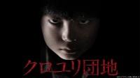 【無料映画 YouTube 日活】クロユリ団地