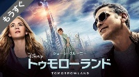 【SF映画 おすすめ】トゥモローランド